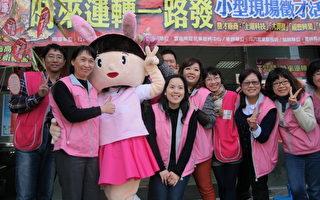 云嘉南区就业服务中心吉祥人偶-贾好嘉亦到场与民众同欢。(摄影:廖素贞/大纪元)