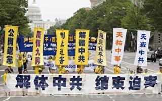 """""""中共即将解体,迫害即将结束,苦难即将过去"""",""""伟大的中华民族即将迎来一个没有共产党的新中国!""""(大纪元)"""