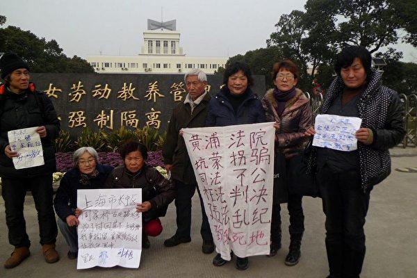 1月29日,部分访民在上海女劳动教养管理所前抗议,讨公道。(当事人提供)
