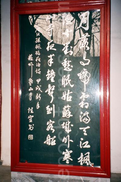 江南 寒山寺(摄影: 意文/大纪元)