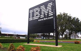 窃商业机密给中共 IBM前华裔雇员获刑5年