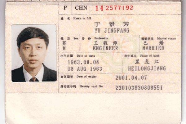 于景芳的护照(图片来源:明慧网)