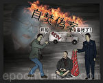 2001年江泽民一手炮制的天安门自焚伪案,栽赃嫁祸给法轮功,欺骗公众,煽动世人的仇恨。(大纪元资料)