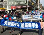 2013年中國新年前夕,更多中國民眾表示:「新年新氣象 退出中共保平安」,越來越多的中國人選擇在2013年中國蛇年新年前夕退出中國共產黨(團、隊),以「新姿態過年」。圖為紐約各界中國城遊行,慶祝一億四百萬中國人「三退」。(攝影:戴兵/大紀元)