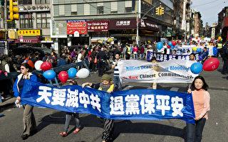 中國民眾紛選擇蛇年過年前辦理退黨「保平安」