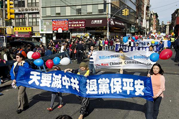 """2013年中国新年前夕,更多中国民众表示:""""新年新气象 退出中共保平安"""",越来越多的中国人选择在2013年中国蛇年新年前夕退出中国共产党(团、队),以""""新姿态过年""""。图为纽约各界中国城游行,庆祝一亿四百万中国人""""三退""""。(摄影:戴兵/大纪元)"""