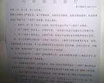 近日,山东公安厅的一份机密文件被曝光,其内容是公安部对包括法轮功在内三个组织进行严打迫害的部署。(知情者提供)