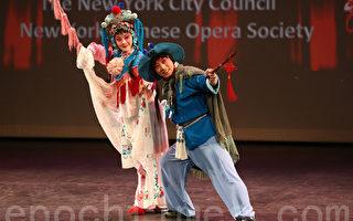 """图为纽约梨园社演出的传统剧目""""小放牛""""的片断。(摄影:杜国辉/大纪元)"""