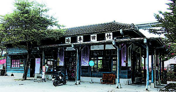竹田驿园里的车站是台湾仅存的3座日式木造火车站之一,铁道迷和游客常远道而来追寻童年记忆。(图:屏东县政府提供)