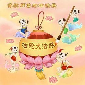北京军队四总部大法弟子恭祝师尊新年快乐!(明慧网)