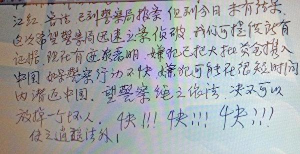 图:2011年,上当受骗的华人投资者联名致函列治文警察局,状告钟宏亮行骗图三。(摄影:邱晨/大纪元)