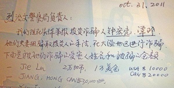 图:2011年,上当受骗的华人投资者联名致函列治文警察局,状告钟宏亮行骗图一。(摄影:邱晨/大纪元)