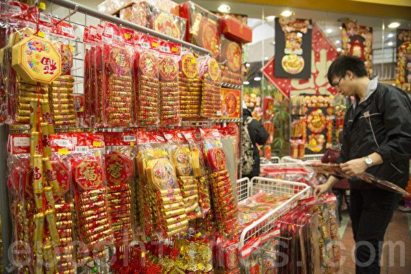 蛇年将至,华人聚集的多伦多街头喜气洋洋。(摄影:艾文/大纪元)