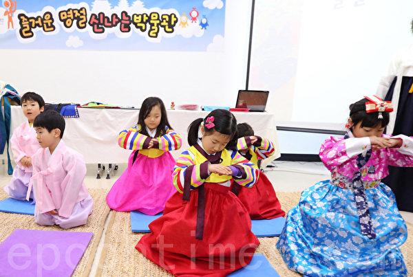 2月9日至11日,儿童博物馆开设了学习穿韩服和传统大礼学校。(摄影:全宇/大纪元)