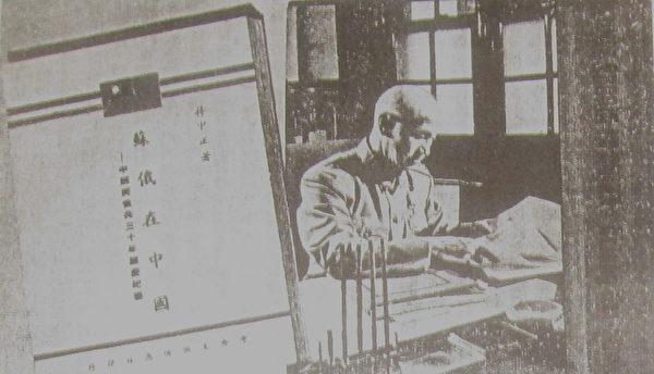 组图:侍从谈蒋介石过年 必备炒年糕
