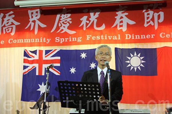 雪梨驻台北经济文化办事处周进发处长致词。(摄影:骆亚/大纪元)