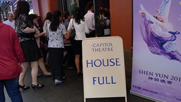 """2月12日晚上7点神韵巡回艺术团在悉尼帝宛剧院的第三场演出再度爆满,又一次一票难求,剧院的大门口""""售罄(House Full)""""的牌子令慕名前来的观众止步。(摄影:简玬/大纪元)"""
