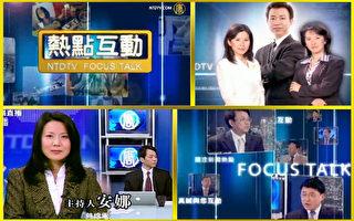【工商报导】 新唐人的《热点互动》与您真诚互动