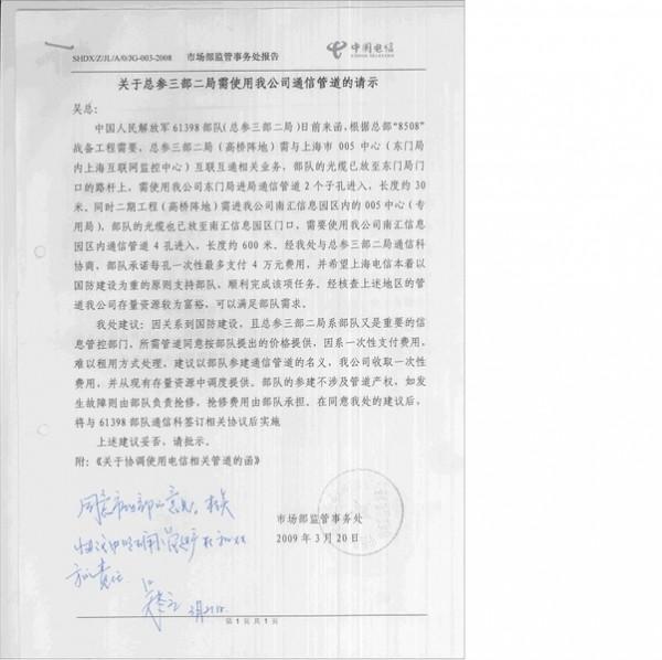 該公司獲得的一份文件顯示,國有的中國電信以國防的名義向61398部隊提供特殊的光纖通信基礎設施。(Mandiant計算機安全公司)