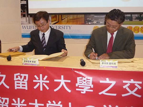 吴凤科技大学与日本姐妹校日本久留米大学签约,双方交换留学生。 (摄影:苏泰安/大纪元)