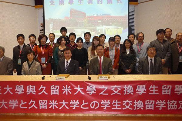 吴凤科技大学与日本久留米大学两校签完约后,双方师生合照。 (摄影:苏泰安/大纪元)