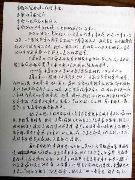 朱虞夫妻子姜杭莉的亲笔呼救信。(大纪元资料)