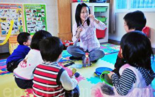 图:华裔幼儿园业主认为,政府监管只能考察幼儿园的硬件条件,对家长来说,选幼儿园最重要的就是要选好老师。图为列治文福宝宝幼儿园。(摄影:景浩/大纪元)