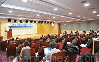 韓國國會研討會 阻止中共活摘器官