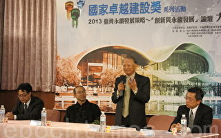 「創新與永續發展」論壇會中宣布,台灣將於5月27日在台中市舉辦2013世界不動產聯合會第64屆世界年會。(右至左:王文安博士、黃南淵理事長、洪嘉宏分署長、林裕清專門委員)(攝影:楊小敏/大紀元)