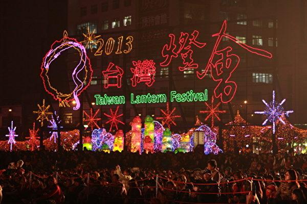 台湾灯会璀璨亮丽,开幕当天就吸引百万人潮(摄影:许享富/大纪元)