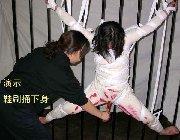 酷刑演示:鞋刷捅刷下身。