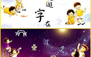 【工商报导】新唐人【悠游字在】系列节目 儿童中国传统文化的启蒙