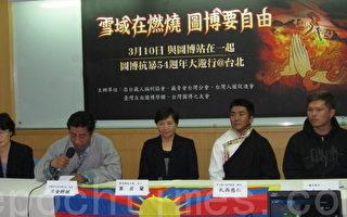 西藏抗暴54周年 310抗议中共台北大游行