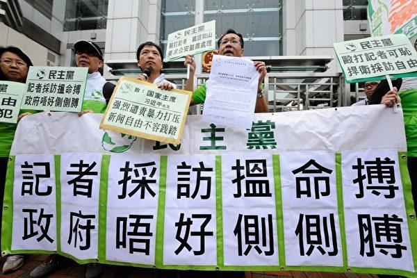 四间香港传媒8日在北京采访时被暴打,但恶徒至今逍遥法外,惹起港人公愤。(摄影:宋碧龙/大纪元)
