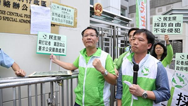 民主党和民协也分别前往中联办抗议,要求中共当局保障记者的采访自由。(摄影:李真/大纪元)