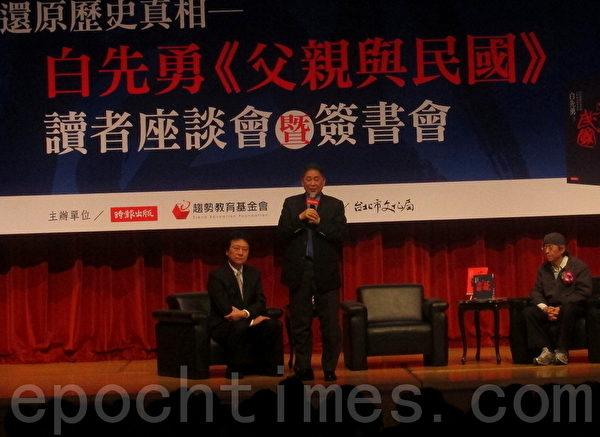 白崇禧之子、知名作家白先勇(中)9日在《父亲与民国》座谈会中,与评论家南方朔(右)对谈,左为主持人媒体人赵少康。(摄影:钟元/大纪元)