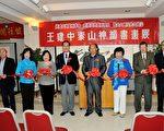 """中国当代著名艺术家王建中的""""泰山神韵书画展""""于9日在国父纪念馆开幕,图为剪裁仪式。(摄影:曹景哲/大纪元)"""