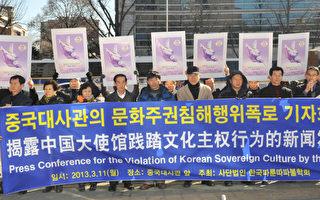 3月11日上午,韩国法轮大法佛学会在中共驻韩大使馆前举行新闻发布会,曝光中共干扰神韵艺术团在韩国演出的内幕。(摄影:郑仁权/大纪元)