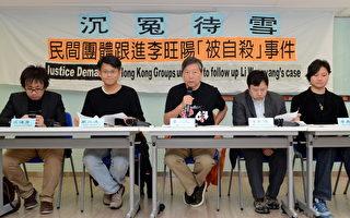 支聯會主席李卓人斥責中共就李旺陽被自殺回覆聯合國的報告大話連篇,令人憤怒。(攝影:鄺天明/大紀元)