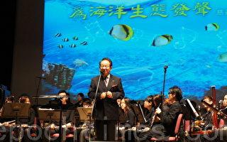 國際扶輪3480地區總監邱雅文(中)在為海洋生態發聲慈善音樂會中,致詞感謝大家共襄盛舉此一有意義的慈善音樂會。(攝影:陳予善/大紀元)