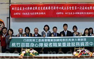 職重資源中心成立,賈桃樂(左一)、林三貴局長(右六)、陳君侃副校長。(攝影:徐乃義/大紀元)
