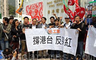 反閹割港台獨立自主 港泛民撐員工捍衛編輯自由