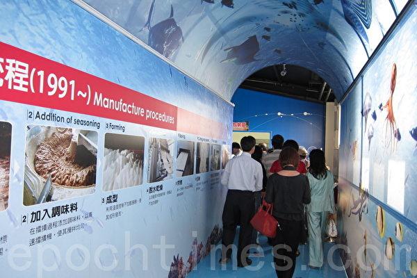 """""""鲜馔道""""海洋食品文化馆为第一家鳕鱼香丝观光工厂。(摄影:杨小敏/大纪元)"""