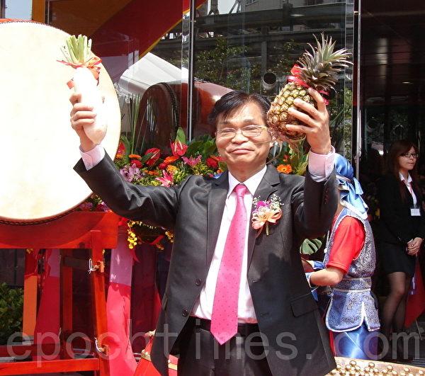 Tokuyo總經理粘振雄手(左3)拿鳳梨與彩頭象徵總部旺旺旺(攝影:陳建霖/大紀元)