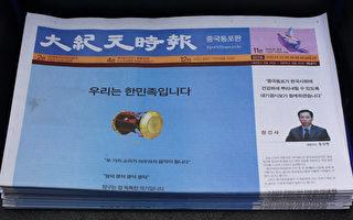 韓文《大紀元》「中國同胞版」於今年3月正式創刊發行。(攝影:全宇/大紀元)