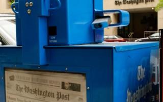 《华盛顿邮报》线上阅读 今夏起开始收费