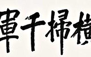 """故总统蒋中正当年赞扬麾下的将军张镇,挥毫写下""""横扫千军"""",去年在大陆的艺术品拍卖会上以人民币逾300万成交(约新台币1350万元)。(上海朵云轩拍卖有限公司提供)(中央社)"""