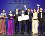 """2009年第二届""""全世界华人钢琴大赛""""颁奖典礼在纽约举行。(摄影:戴兵/大纪元)"""