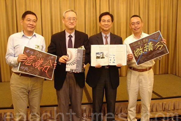 中央大學副校長李光華教授(左2)與單維彰教授(左1)介紹NCUx線上學習課程(攝影:陳建霖/大紀元)
