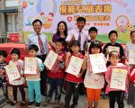下潭国小的模范儿童、张校长(后排左)及乡长林沐惠贤伉俪合照。(摄影:李撷璎/大纪元)
